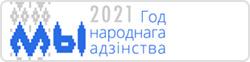 20210623-god_narodnogo_yedinstva